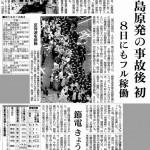朝日新聞 7/2