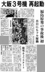 20120702朝日新聞