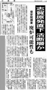 2012年7月17日毎日新聞