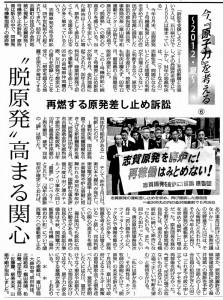 2012年8月21日毎日新聞