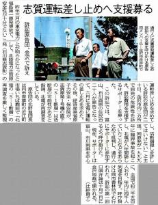 2012年8月21日北陸中日新聞