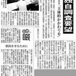 北陸中日新聞 8/3