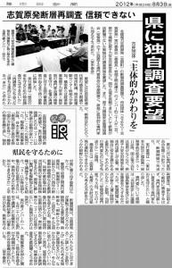 2012年8月3日北陸中日新聞