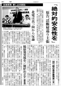 2012年10月4日朝日新聞