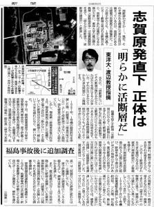 2012年9月1日朝日新聞