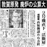 朝日新聞12/11