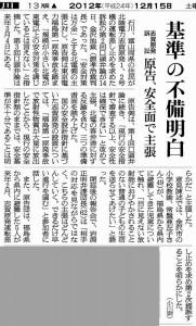 朝日新聞 12/15