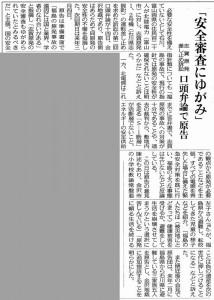 北陸中日新聞 12/15