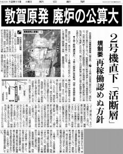 2012年12月11日朝日新聞