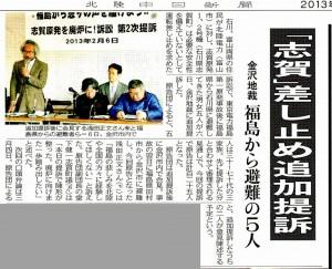 2/7北陸中日新聞