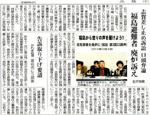 北陸中日新聞 3/5
