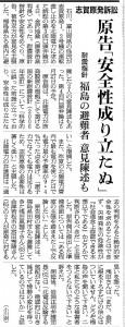 朝日新聞 3/5