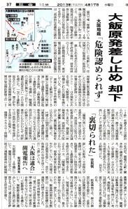 朝日新聞 4/17