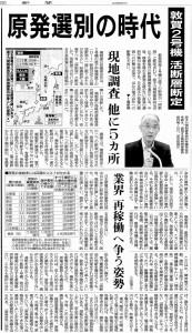 朝日新聞 5/16