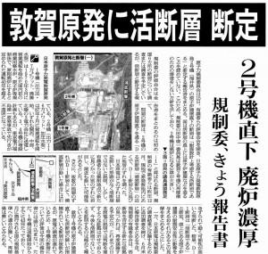 朝日新聞 5/15