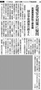 朝日新聞 7/26