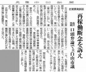 北陸中日新聞 7/26