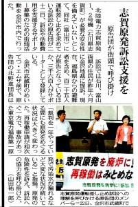 北陸中日新聞 8/23