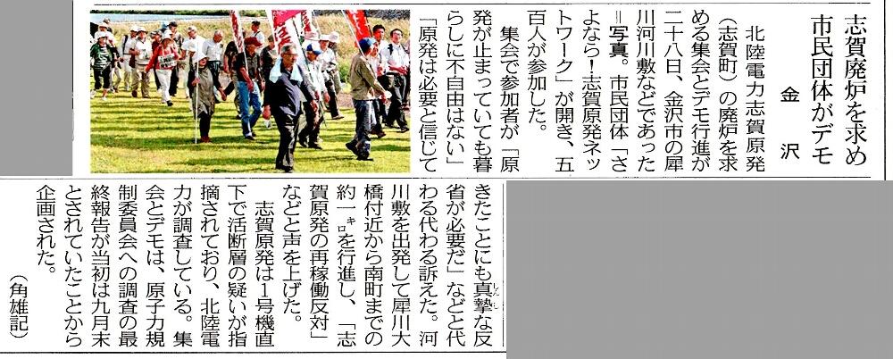 北陸中日新聞 9/29