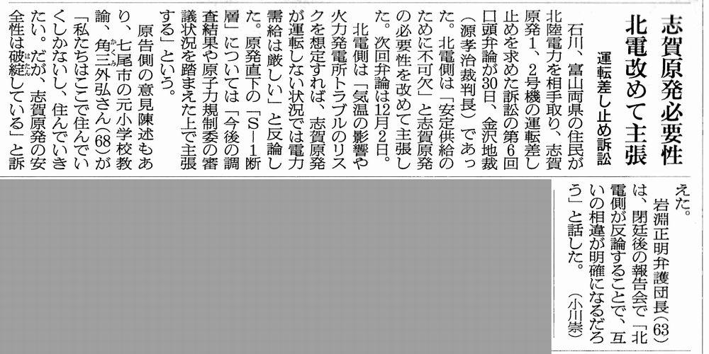 朝日新聞 10/1