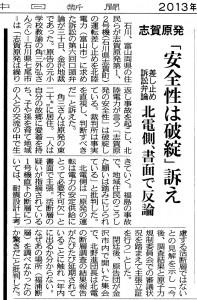 北陸中日新聞 10/1