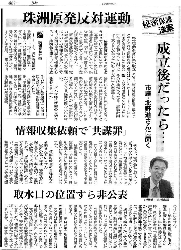 朝日新聞11/27