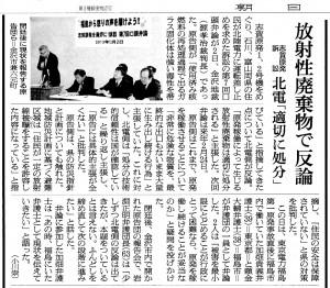 朝日新聞 12/3