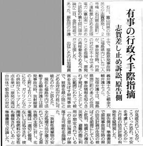 北陸中日新聞 12/3