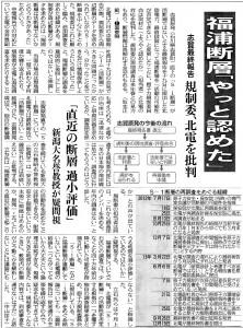 北陸中日新聞 12/20-2