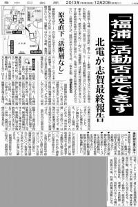 北陸中日新聞 12/20-1