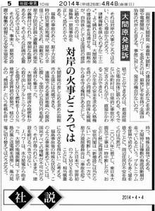 201404-4大間提訴chn3