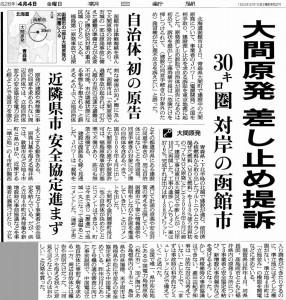 201404-4大間提訴ash
