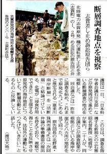2014北陸中日新聞 6/2