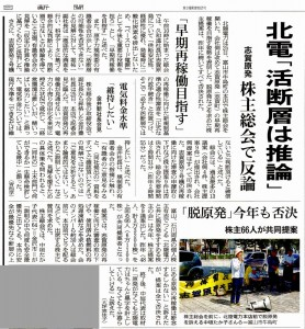 201506株主総会ash