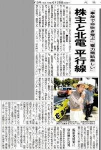 201506株主総会chn