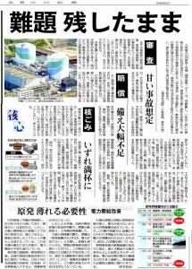 201508川内再稼働chn2h