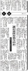 201508川内再稼働chn1h