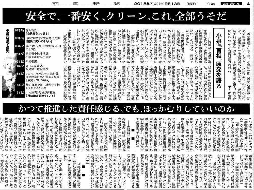 201509-13小泉会見ashh