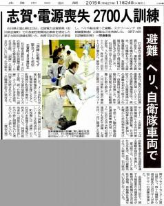 201511-23防災訓練chn1hh