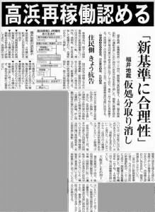 201512高浜仮処分chn1