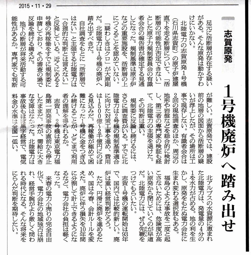 201511-29朝日社説hh