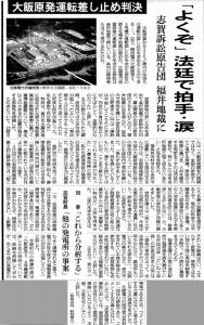 201405大飯判決ash-3