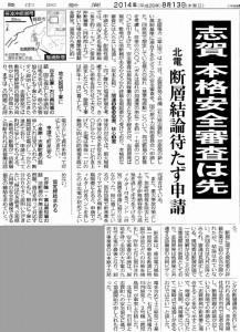 201408-13北電審査申請chn1