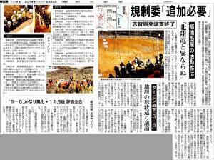 201402志賀調査2.24ashhh