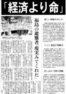 201405大飯判決ash-2