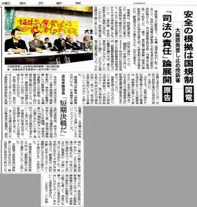 201411大飯控訴審ash