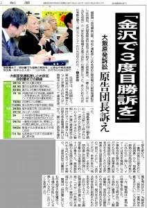 201411大飯控訴審chn