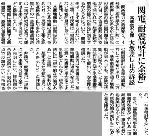 201502大飯控訴審chnh