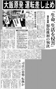 201405大飯判決chn-1