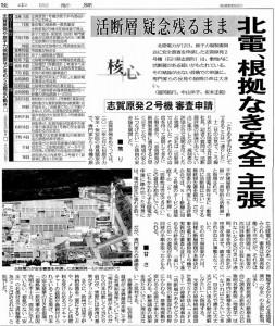 201408-13北電審査申請chn2